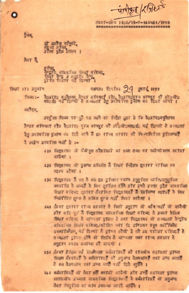 NOC Certificate Part 1